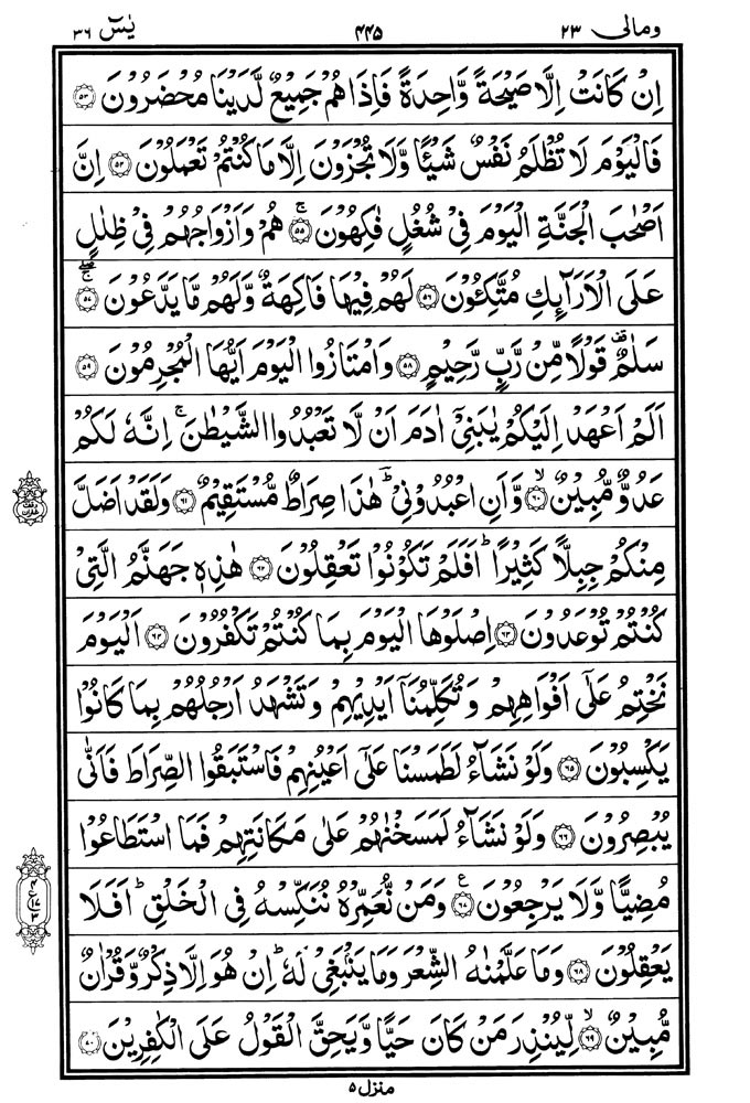 Surah Yaseen Page 05