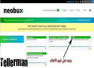 اقوى شرح لاقوى موقع شركة الاموالneobux العالمية-نيوبكس