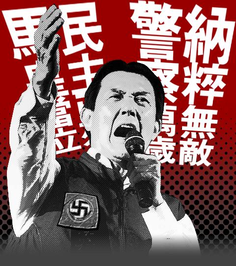 納粹無敵‧警察萬歲‧民主已死‧馬皇當立