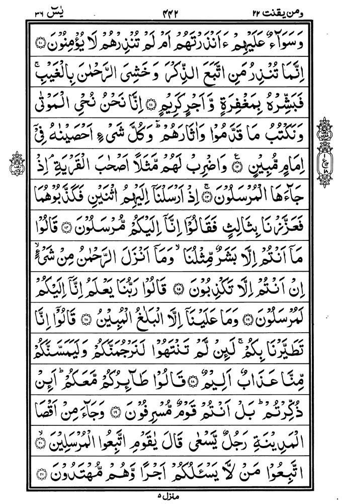 Surah Yaseen Page 02