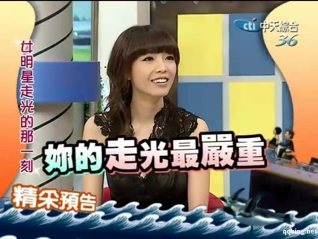 康熙来了20111209 女明星走光的那一刻 一定要看!  刘伊心、魏蔓、玛格莉特、王尹平、袁艾菲来了