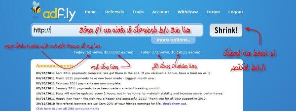 موقع اختصار الروابط adf.ly للربح