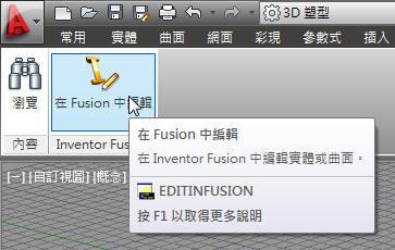 AutoCAD 2012 + Inventor Fusion 2012 AutoCAD%20Inventor%20Fusion%20-%203