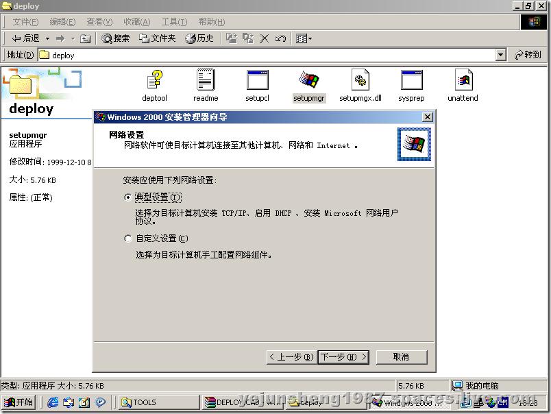 windows2000路由和远程服务.bmp194