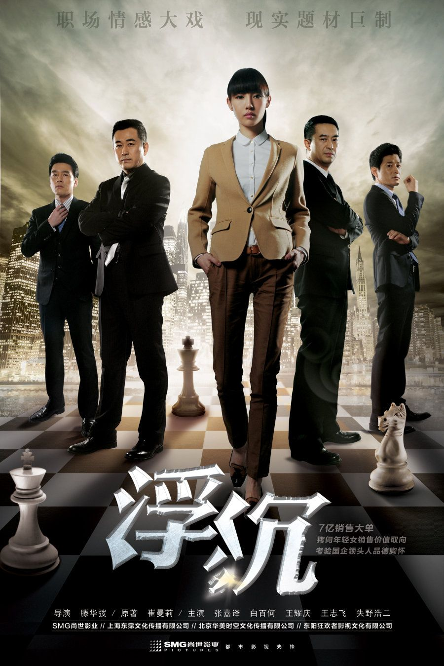 浮沉全集30集在线观看 2012夏季热播剧