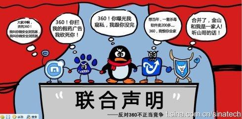 2010年网络流行语
