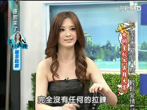 康熙来了20111129女王秋冬美鞋大赏!穆熙妍、KIMIKO、刘真、王凯蒂、Makiyo 来了