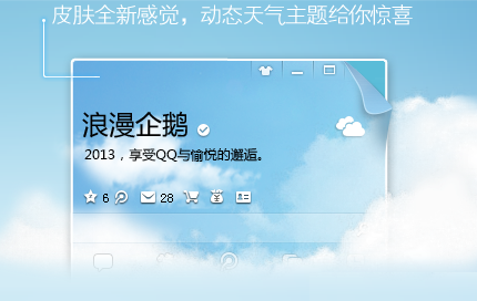 QQ2013 Beta1 泄漏版+登录破解补丁下载