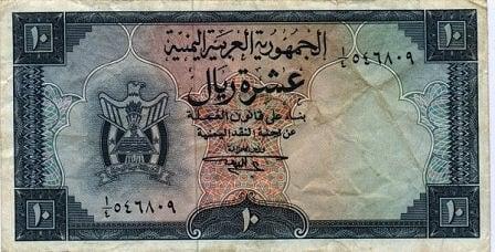 العملات اليمنيه النسخه الكامله 027.jpg