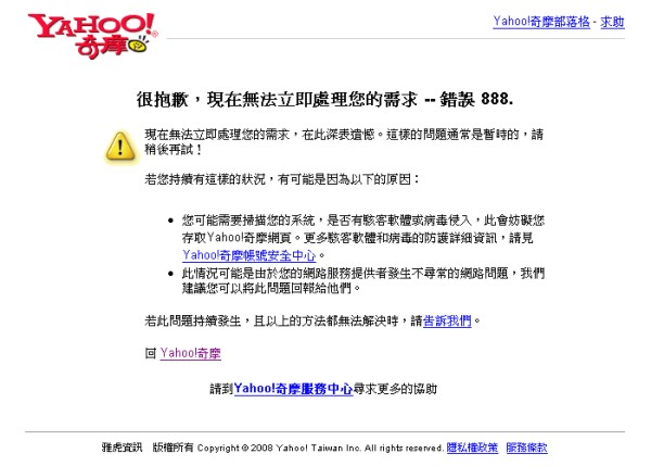 Yahoo! 888