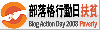 Blog Action Day 08 / 部落格行動日 - 扶貧