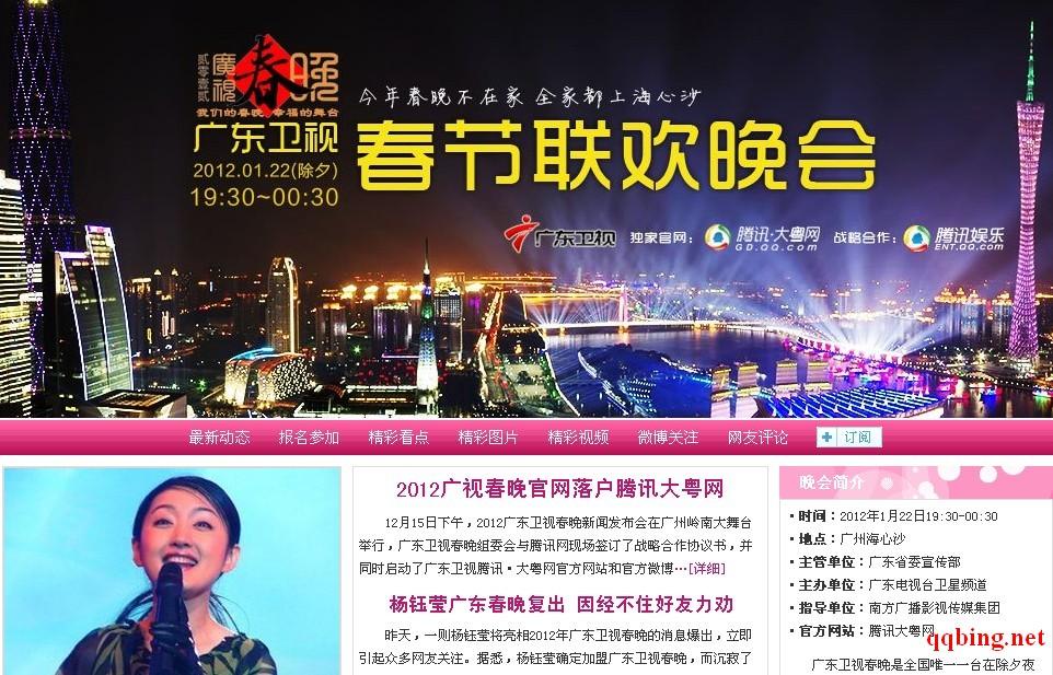 2012 广东卫视春节联欢晚会 除夕夜 粤港澳风格春晚