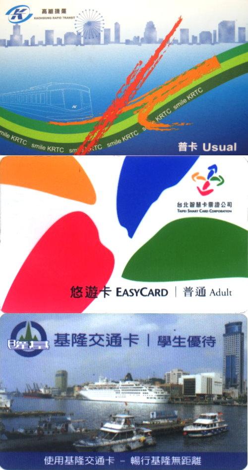 台北悠遊卡、基隆交通卡、高雄捷運卡