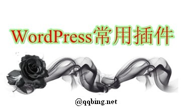 wordpress常用十三款插件推荐