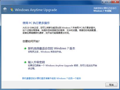 将品牌机预装的Windows 7家庭版升级为Windows 7旗舰版的方法