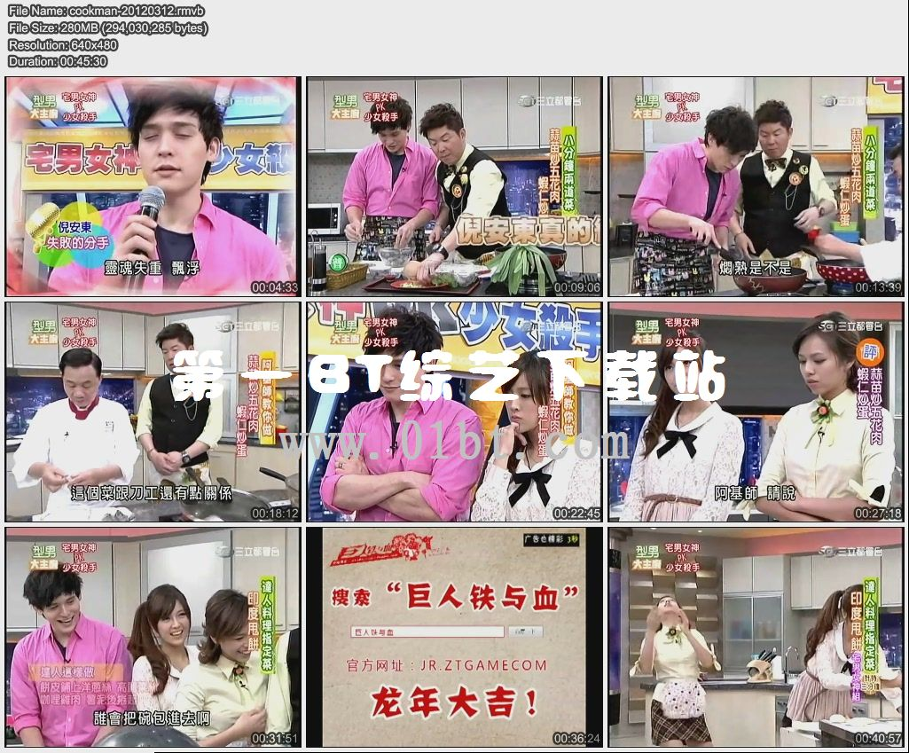 型男大主厨-20120312期下载