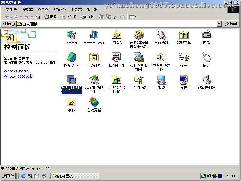 windows2000路由和远程服务.bmp205
