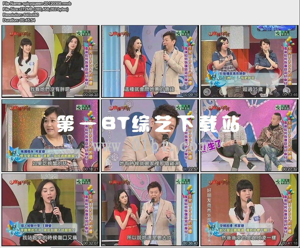 麻辣天后宫-20120308期下载