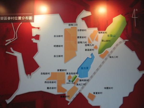眷村文物館