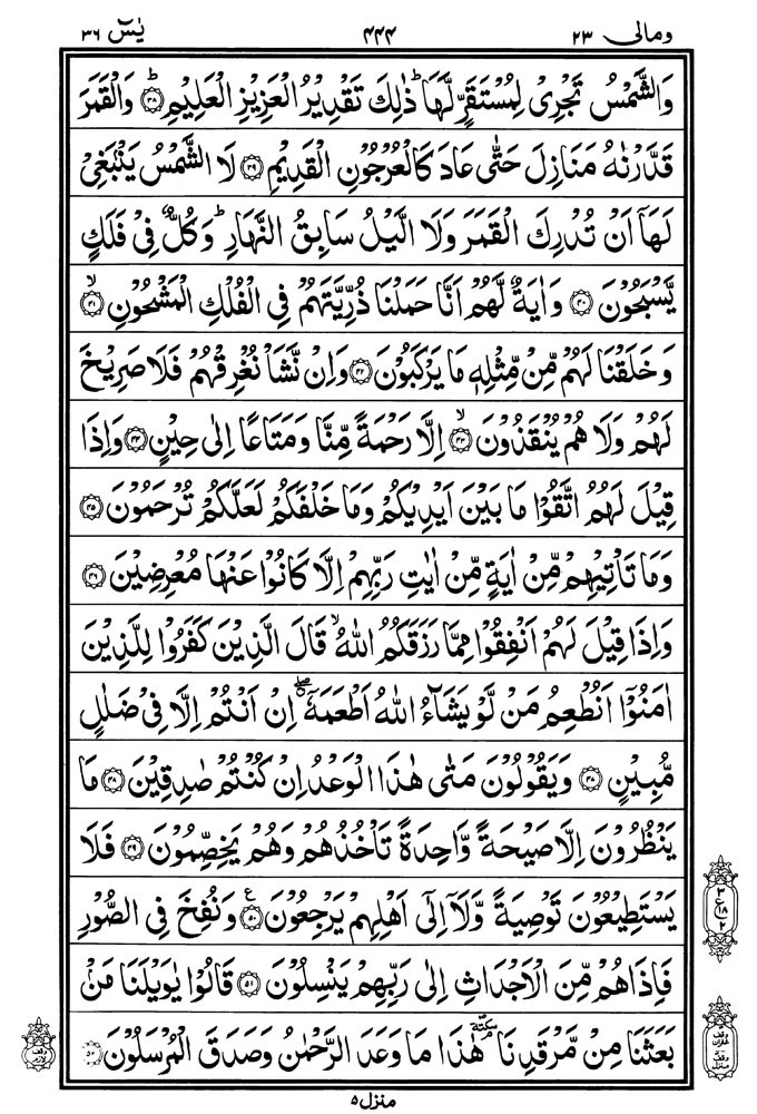 Surah Yaseen Page 04