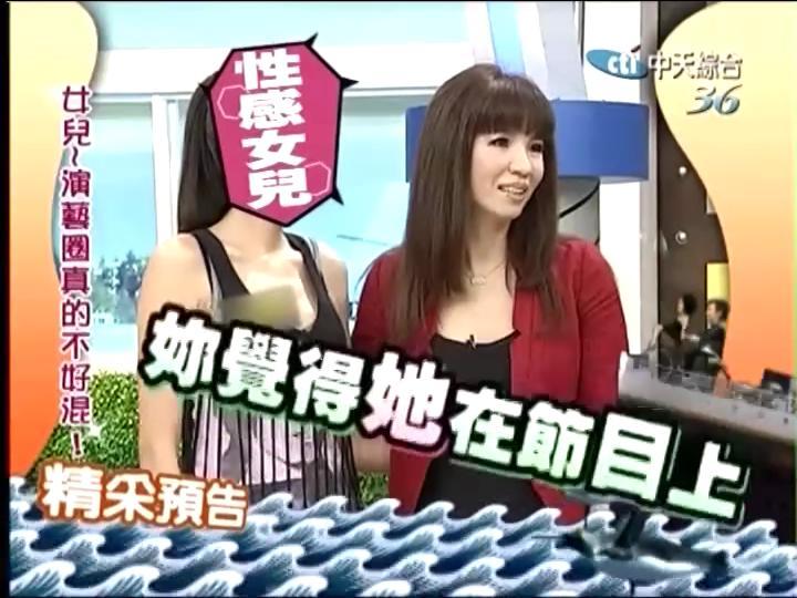 康熙来了20120328  女儿 娱乐圈不是那么好混的!