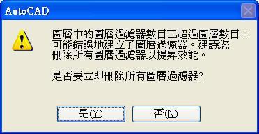 [發帖精華]錯誤的圖層過濾器-造成檔案異常容量變大 - 頁 6 2