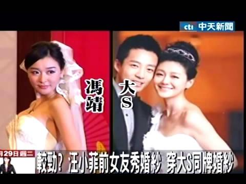 汪小菲前女友冯婧婚纱秀 穿和大S同牌婚纱