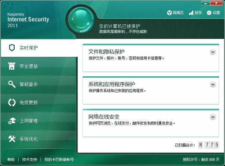 卡巴斯基2011安全部队/反病毒官方简体中文版+授权许可KEY下载