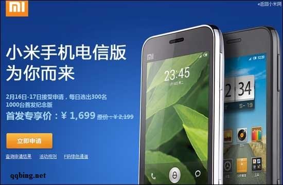 CMDA电信版小米手机发售,普通用户通过摇号方式获取预售购买资格