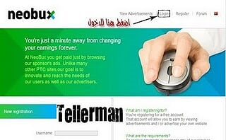 شرح تفصيلي لشركة neobux العالمية-نيوبكس 1344image