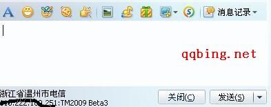 腾讯QQ2011 Beta1 去广告显IP绿色精准精简版