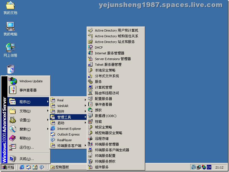 windows2000路由和远程服务.bmp216