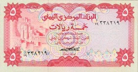 العملات اليمنيه النسخه الكامله 021.jpg
