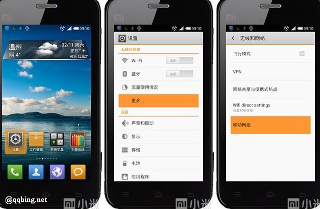 小米手机移动用户无法上网 接收发送彩信问题原因分析解决方案