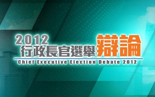香港2012行政长官选举辩论即将开始 香港市民可随时观看