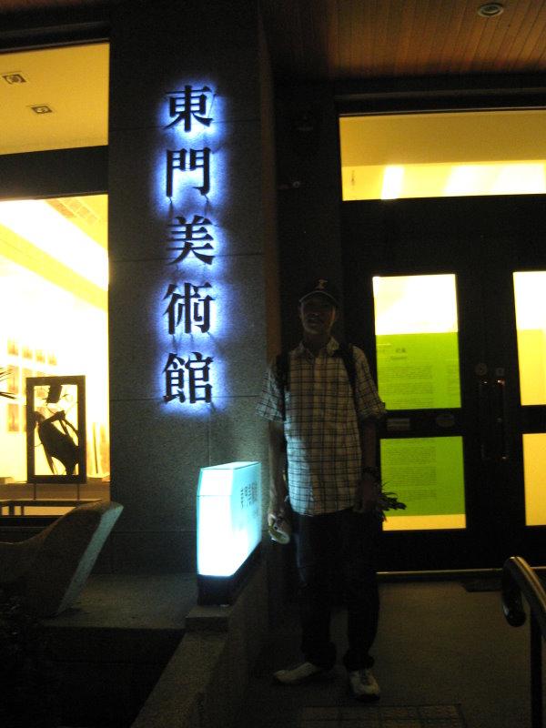 東門美術館