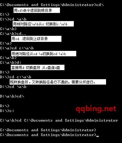 命令提示符 cd命令切换路径 转换目录详解。