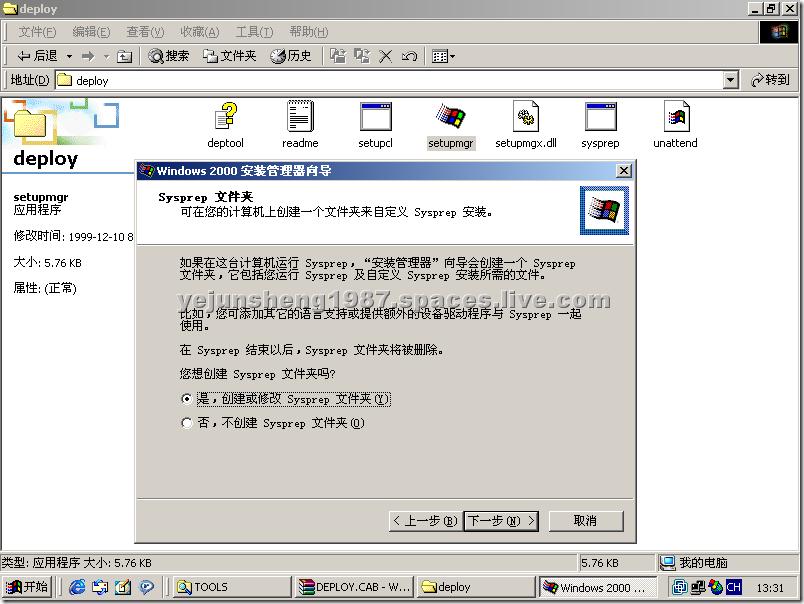 windows2000路由和远程服务.bmp198