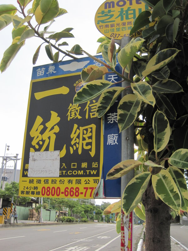 竹南科學園區