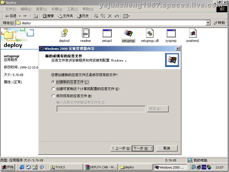 windows2000路由和远程服务.bmp186