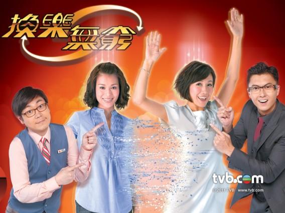 换乐无穷 粤语 国语 全集 在线观看 免费迅雷下载 胡杏儿 主演