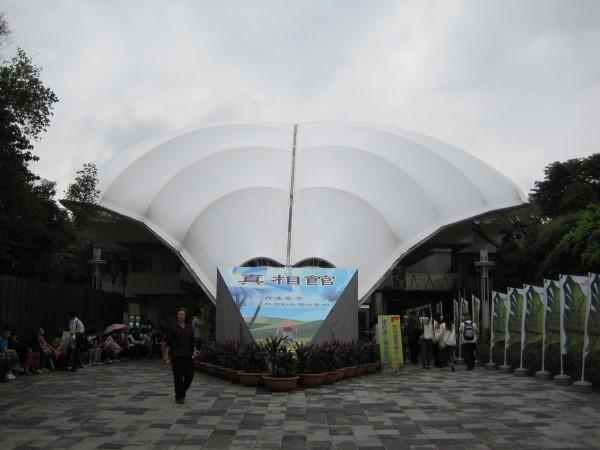 花博真相館