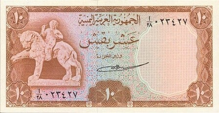 العملات اليمنيه النسخه الكامله 025.jpg