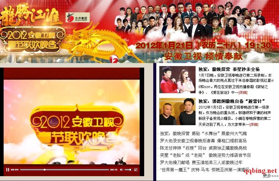 2012 安徽卫视春节联欢晚会 龙在江淮