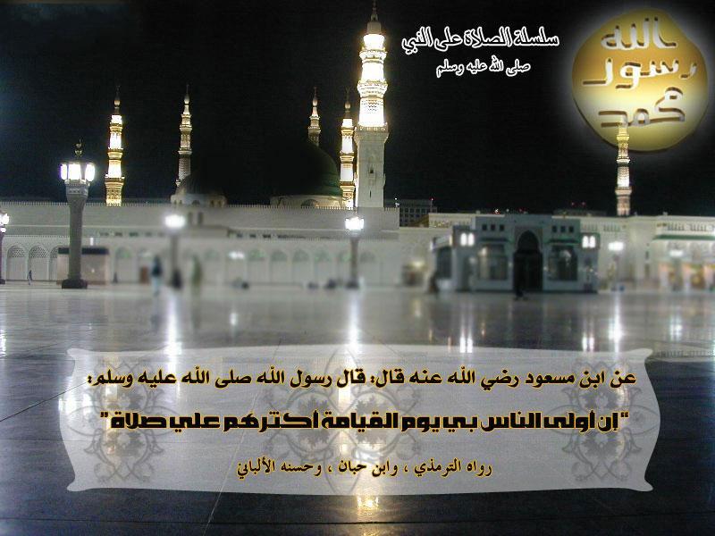 بطاقات الصلاة على النبي المختار صلى الله عليه وسلم( حملة نحبك يا رسولنا فأنت حبيبنا ) salah-3-naby006.jpg