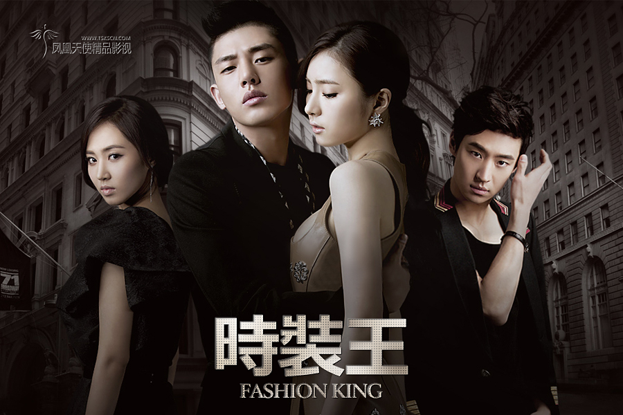 热播韩剧时尚王全集 高清bt种子 在线观看