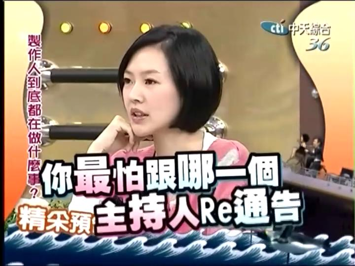 康熙来了20120322 台湾著名节目制作人专场