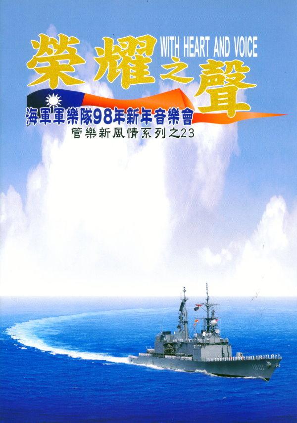 海軍軍樂隊音樂會