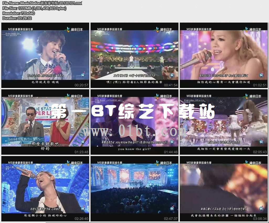 musicstation新春豪华版-20120101期下载