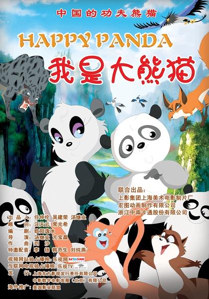 我是大熊猫 Happy Panda 2012中国动画大片